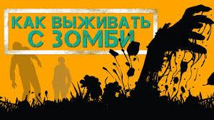 <b>Правила выживания в</b> зомби апокалипсисе   Игровой ЗОМБИЛЭНД