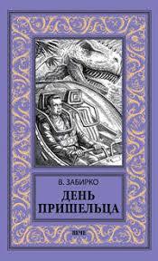 Виталий <b>Забирко</b>, <b>День пришельца</b> (сборник) – скачать fb2, epub ...