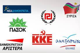 Αποτέλεσμα εικόνας για φωτο εικονες σηματα  ελληνικων πολιτικων  κομματικων σηματων
