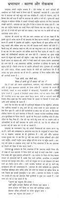 essay on law enforcement  essay example cricket essay in hindi language on my favourite game