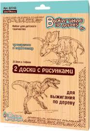 <b>Десятое королевство</b> Трицератопс и Тираннозавр / 02743 <b>Набор</b> ...