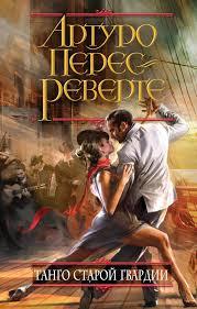 """<b>Артуро Перес-Реверте</b> - """"<b>Танго старой</b> гвардии"""" (2014 г ..."""