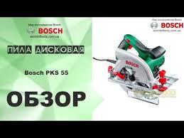 <b>Пила дисковая Bosch PKS</b> 55 - YouTube
