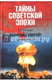"""Книга: """"<b>Полигоны</b> смерти? Сделано в СССР"""" - <b>Рудольф</b> ..."""