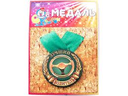 <b>Медаль</b> За выдающиеся достижения 97152 - Школьные туры