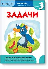 """Книга """"Математика. Задачи. <b>Уровень</b> 3"""" – купить книгу с быстрой ..."""