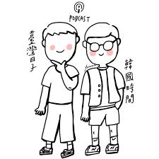 臺灣日子韓國時間