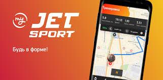 Приложения в Google Play – My <b>JetSport</b>