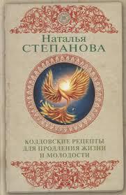 Колдовские рецепты для продления жизни и молодости ...