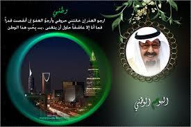 صور تصاميم اليوم الوطني السعودي