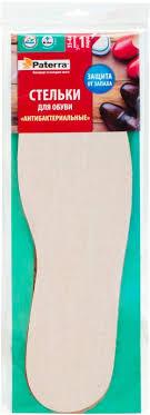 "<b>Стельки Paterra</b> ""<b>Антибактериальные</b>"", для обуви, 2 шт. Размер ..."