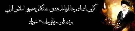 ارتحال امام خمینی بر عموم عاشقان آن امام سفر کرده تسلیت باد