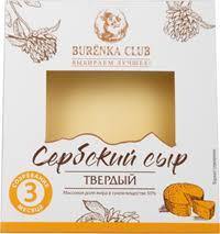 <b>Сыр BURENKA CLUB</b> Сербский тв 50% 3 мес без змж – купить в ...