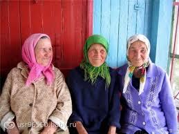 Картинки по запросу Бабушки