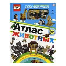 """Купить Скин Р. """"<b>LEGO</b> Атлас животных"""" в каталоге с доставкой ..."""
