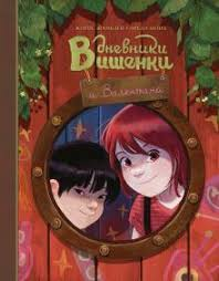 "Книга: ""<b>Дневники Вишенки и Валентина</b>"" - Жорис Шамблен ..."