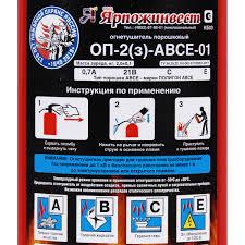 <b>Огнетушитель порошковый ОП-2 (З</b>), класс пожара АВСЕ в ...