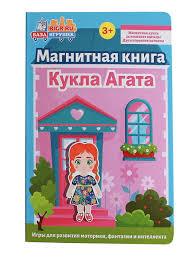 Кукла Агата, <b>База</b> игрушек (<b>магнитная книга</b>, УД41) — Магазин ...