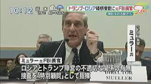 「米特別検察官英語」の画像検索結果