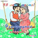 55 лет свадьбы открытки