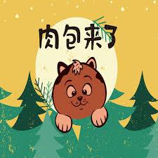 肉包来了 儿童读物 格林童话故事 儿童故事