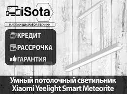 Потолочный <b>светильник Xiaomi Yeelight Smart</b> Meteorite от iSota ...