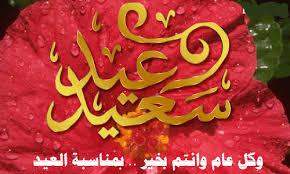 بطاقات تهنئه للعيد 2019 بطاقات