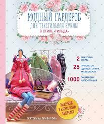 Екатерина <b>Привалова</b>, <b>Модный</b> гардероб для текстильной куклы ...