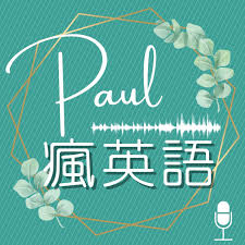 Paul 瘋英語
