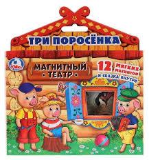 <b>Умка</b> Магнитный кукольный театр <b>Три поросенка</b> — купить по ...