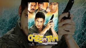 cheetah the power of one athadu