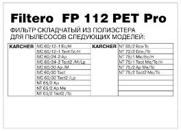 Купить <b>Filtero Фильтр складчатый FP</b> 112 PET Pro 1 шт. по низкой ...