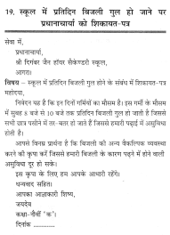 complaint letter to the principal on daily load shading of the complaint letter to the principal on daily load shading of the school in hindi