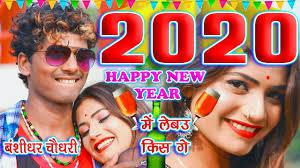 बंसीधर चौधरी का 2020 का नए साल का गाना - Happy New ...