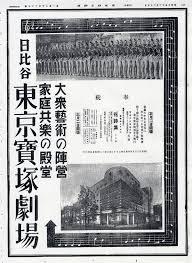 「1934年 - 東京宝塚劇場開場」の画像検索結果