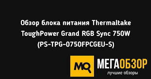 Обзор <b>блока питания Thermaltake ToughPower</b> Grand RGB Sync ...