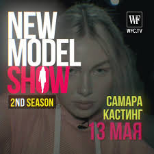 World Fashion Channel - NMS | Самара #2 | Facebook
