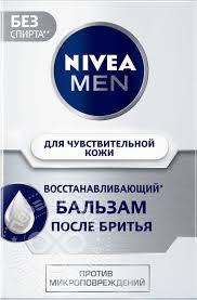 Купить <b>Бальзам после бритья</b> Nivea Men <b>Восстанавливающий</b> ...
