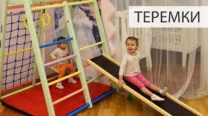 Товары Спортивный малыш. <b>Детские спортивные комплексы</b> ...