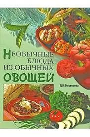 Отзывы о книге <b>Необычные блюда</b> из обычных овощей