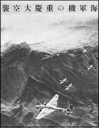 「日本空軍重慶爆撃」の画像検索結果