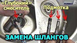 Замена гибкой подводки <b>Установка</b> гибких шлангов на смеситель ...