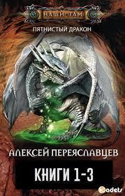 Алексей <b>Переяславцев</b>. <b>Пятнистый дракон</b>. Цикл из 3 книг ...