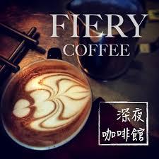 fiery coffee 深夜咖啡館