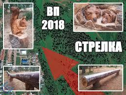 Стрелка 2018. Скульптуры, Шишкин Парк, Овраг   Блог