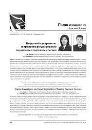 Цифровой суверенитет и правовое регулирование пиринговых ...