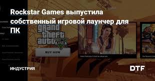 Rockstar Games выпустила собственный игровой лаунчер для ПК ...