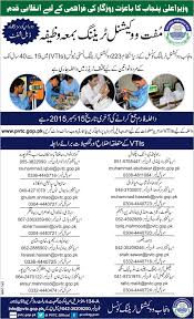 admissions in punjab vocational training institute offering admissions in punjab vocational training institute offering courses