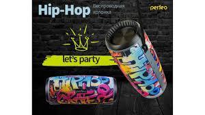 "Bluetooth-<b>колонка Perfeo</b> ""<b>HIP HOP</b>"" купить в Омске | Бытовая ..."