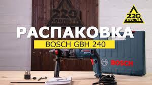 <b>Перфоратор BOSCH GBH 240</b>. Распаковка #распаковка220 ...